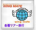 WING MATE