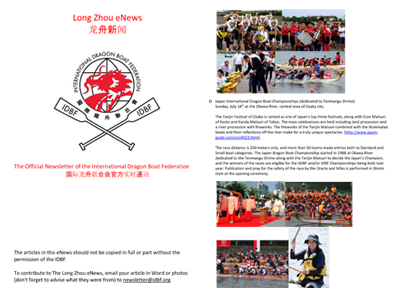 IDBF Official Newsletter