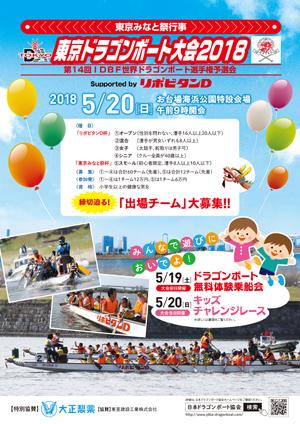 2018東京ドラゴンボート大会チラシ